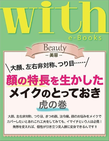 with e-Books 顔の特長を生かしたメイクのとっておき 虎の巻 ebook by with編集部