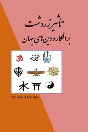 تاثیر زردشت بر افکار و دین های جهان - The effect of Zoroaster in Ideologies and religions of the world ebook by Dr. Farouqe Safizadeh