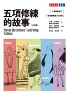 五項修練的故事(合訂版) - David Hutchens' Learning Fables 電子書 by 大衛.哈欽斯David Hutchens