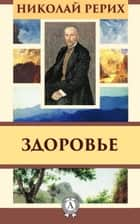 Здоровье ebook by Николай Рерих
