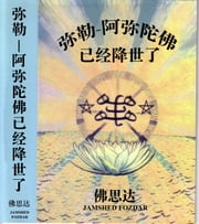 弥勒-阿弥陀佛已经降世了 Buddha Maitrya-Amitabha Has Appeared ebook by Jamshed Fozdar