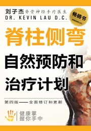 脊柱侧弯自然预防和治疗计划 ebook by Kobo.Web.Store.Products.Fields.ContributorFieldViewModel