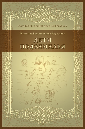Дети подземелья ebook by Короленко, Владимир