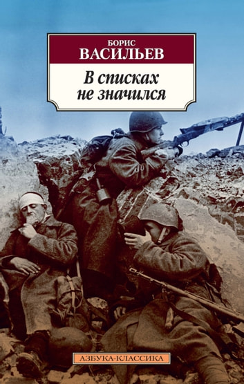 В списках не значился ebook by Борис Васильев
