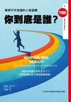 你到底是誰?解開不可思議的人格謎團 (TED BOOKS系列) - Who Are You, Really? The Surprising Puzzle of Personality 電子書 by 布萊恩.李托 Brian R. Little, 王素蓮