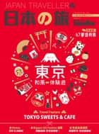 Hong Kong Walker 136期 - 日本の旅 Japan Traveller 東京和風體驗遊 ebook by Hong Kong Walker編輯部