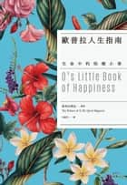 歐普拉人生指南:生命中的快樂小事 - O's Little Book of Happiness ebook by 歐普拉雜誌 The Editors of O, the Oprah Magazine, 沈維君