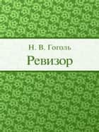 Ревизор ebook by Гоголь Н.В.