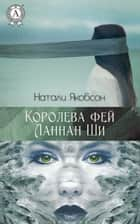 Королева фей Ланнан Ши ebook by Натали Якобсон