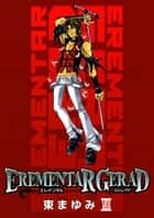 EREMENTAR GERAD / 8 ebook by 東まゆみ