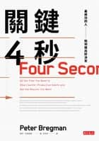 關鍵4秒 - Four Seconds 電子書 by 彼得.布雷格曼, 林奕伶