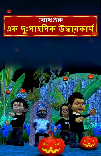 The Daring Rescue (Bengali) ebook by BodhaGuru Learning