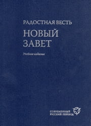 Новый Завет. Современный русский перевод. Учебное издание - New Testament Contemporary Russian Version Study edition ebook by Российское Библейское Общество