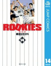 ROOKIES 14 ebook by 森田まさのり