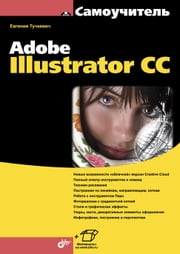 Самоучитель Adobe Illustrator CC ebook by Евгения Тучкевич