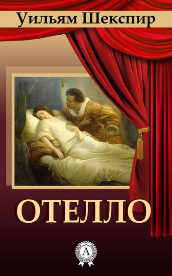 an analysis of the injustice in the tragedy of othello a play by william shakespeare Get an answer for 'what is a short summary of shakespeare's othello' and find homework help for other othello questions at enotes othello is a tragedy by.