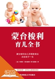 Educational Set of Maria Montessori (Ducool Completed Proofreaded and Translated Edition) ebook by Maria·Montessori, Zhang Jinsong