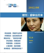 译者合集 庭审谷开来 V2.0 Gu Kailai On Trial ebook by Zhe Yi