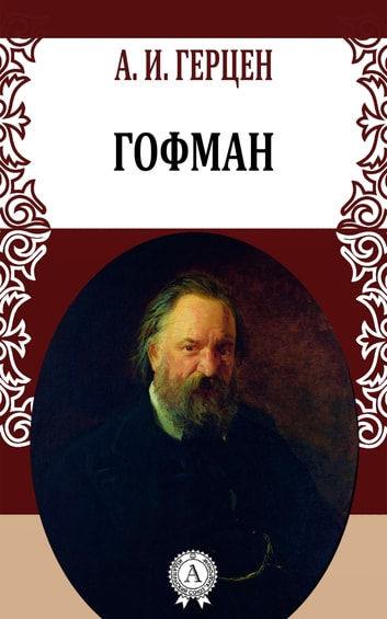 Гофман ebook by А. И. Герцен
