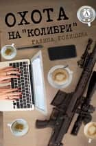 "Охота на ""Колибри"" ebook by Галина Голицына"