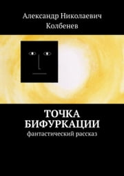 Точка бифуркации ebook by Kolbenev Alexander