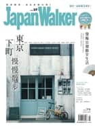 JapanWalker Vol.37 8月號 - 東京下町散步 ebook by Japan Walker編輯部