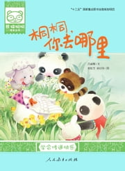 Tongtong, where are you going? ebook by Yuan Ruifang, Sun Yiwei, Lü Lina