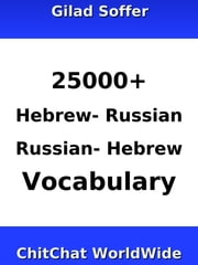 25000+ Hebrew - Russian Russian - Hebrew Vocabulary ebook by Gilad Soffer