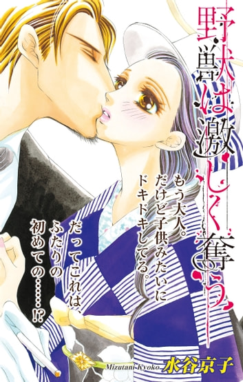 Love Silky 野獣は激しく奪う story20 ebook by 水谷京子