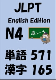 JLPT(日本語能力試験)N4:単語(vocabulary)漢字(kanji)Free list ebook by Sam Tanaka