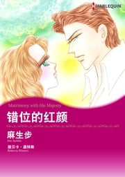 禾林漫画: 错位的红颜 - Harlequin Comics ebook by Rebecca Winters,Ayumu Aso