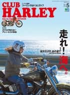 CLUB HARLEY 2017年5月號 Vol.202 【日文版】 ebook by CLUB HARLEY編輯部