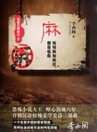 Li XiMin mystery novels: Leprosy ebook by Ximin Li