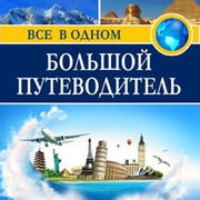 The Big Guide [Russian Edition] audiobook by Composite authors