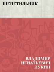 Щепетильник ebook by Владимир Лукин