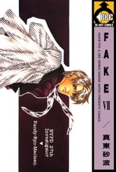 FAKE VII ebook by 真東砂波
