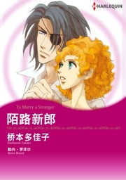 陌路新郎 - Harlequin Comics ebook by RENEE ROSZEL, 桥本多佳子