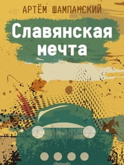 Славянская мечта - Неофельетон ebook by Артем Шампанский