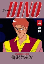 DINO(4)激闘 ebook by 柳沢きみお