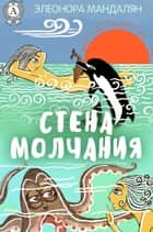 Стена молчания ebook by Элеонора Мандалян