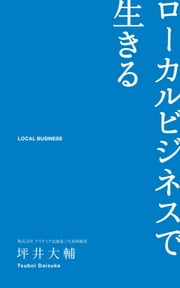 ローカルビジネスで生きる ebook by Kobo.Web.Store.Products.Fields.ContributorFieldViewModel