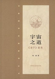 Of the Universe (A New Research of Lao Tzu) ebook by He Xin