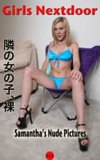 Samantha's nude Photography, 隣の女の子、裸 - Nude Photos of girls next door ebook by Fanny de Cock, Angel Delight