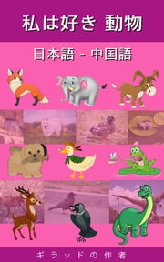 私は好き 動物 日本語 - 中国語 ebook by Kobo.Web.Store.Products.Fields.ContributorFieldViewModel