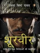 Shoorveer ebook by Rachna Bisht,Rajinder S Negi