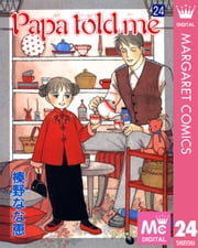 Papa told me 24 ebook by 榛野なな恵