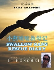 小燕喃喃救母记 - Swallow Nan's Rescue Diary ebook by LI HONGMEI
