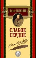 Слабое сердце ebook by Федор Достоевcкий