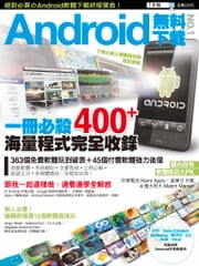 Android無料下載 no1 ebook by 手機GOGO編輯部