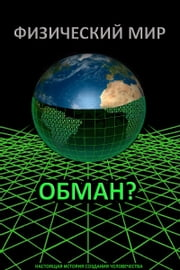 ФИЗИЧЕСКИЙ МИР - ОБМАН? (Physical world - a lie?) ebook by Nikolay Saveliev